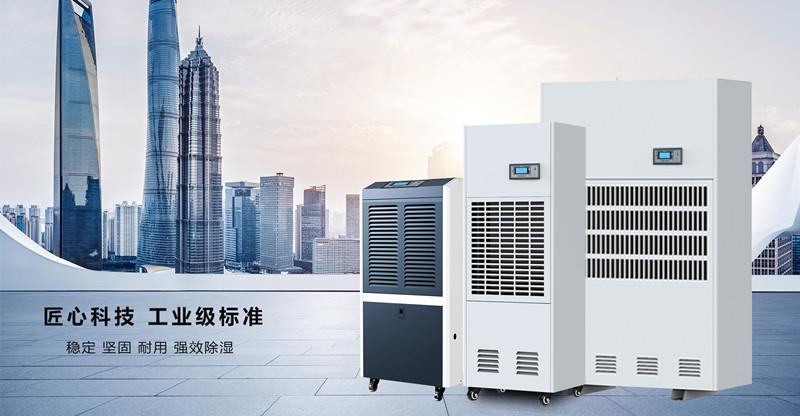 陕西榆林市除湿机厂家_空气抽湿机规格价格