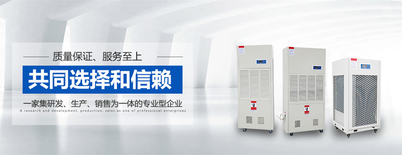 辽宁沈阳市除湿机厂家_高效抽湿机厂家推荐