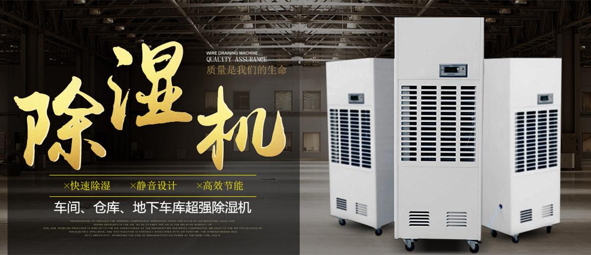 广东广州市除湿机厂家_除湿仪除湿设备厂家