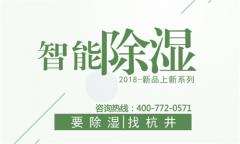 台湾新竹县除湿机厂家_空气抽湿机***品