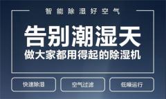 靖边县除湿机厂家_抽湿器型号介绍