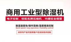 博湖县除湿机厂家_防潮除湿机销售厂家