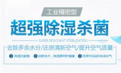 甘肃张家川回族自治县除湿机厂家_高效除湿器有哪些厂家