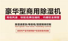 江苏江阴市除湿机厂家_降湿机价格报价