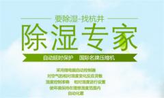 辽宁北票市除湿机厂家_空气抽湿机推荐型号